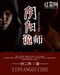 阴阳诡师 七猫小说软件截图1
