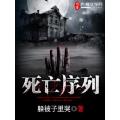 死亡序列 七猫小说