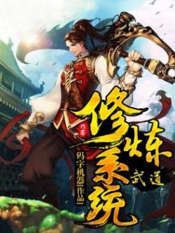 武道修炼系统 七猫小说软件截图1