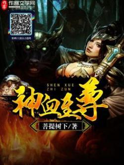 神血至尊 七猫小说软件截图1