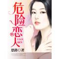 危险恋人 七猫小说