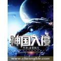 神国入侵 七猫小说