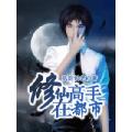 修仙高手在都市 七猫小说