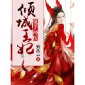 鬼手神医:倾城王妃 七猫小说