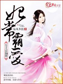 妃常霸爱:皇上请翻牌 七猫小说