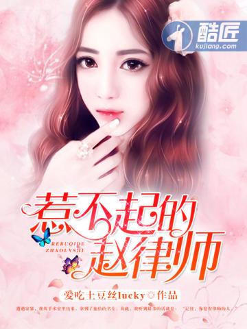 惹不起的赵律师 七猫小说软件截图1