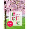 樱花日记 七猫小说