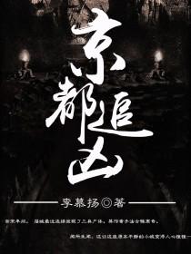 京都追凶 七猫小说