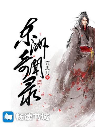 东洲奇闻录 七猫小说