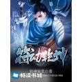 符动乾坤 七猫小说