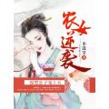 农女逆袭:腹黑公子宠上天 七猫小说