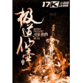 极道仙壶 七猫小说