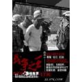 战争之王 七猫小说