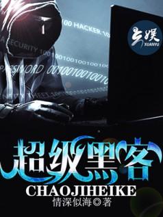 超级黑客 七猫小说软件截图1