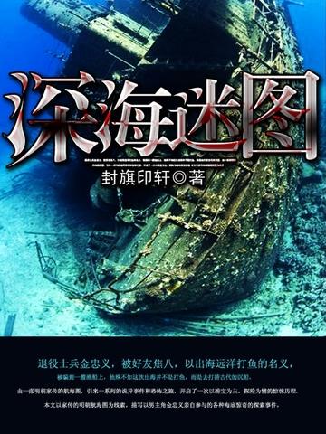 深海迷图 七猫小说