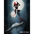 梦魇 七猫小说