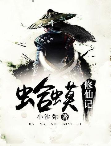 蛤蟆修仙记 七猫小说