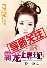 霸宠正牌王妃 七猫小说