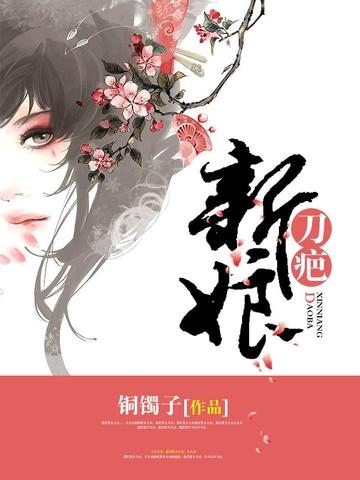 刀疤新娘 七猫小说