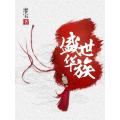 盛世华族 七猫小说