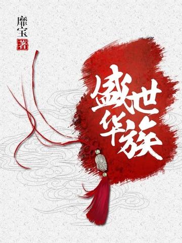 盛世华族 七猫小说软件截图1