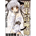 兽王召唤师 七猫小说
