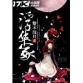 浮华冢 七猫小说