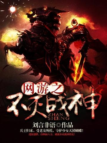 网游之不灭战神 七猫小说