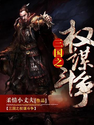 三国之蜀汉崛起 七猫小说