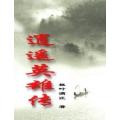 逍遥英雄传 七猫小说