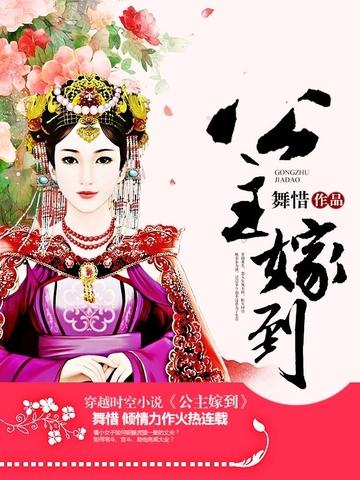 公主嫁到 七猫小说