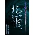 北冥神剑 七猫小说