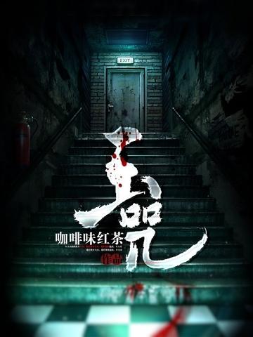 玉咒 七猫小说