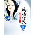 异世缘之凤舞九天 七猫小说