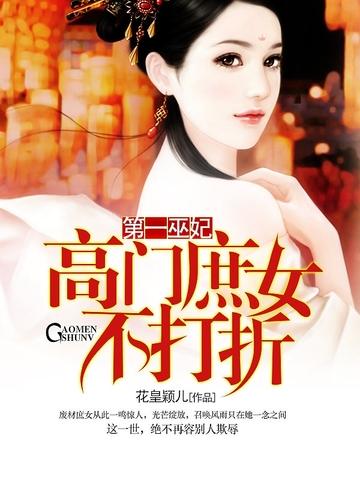 第一巫妃:高门庶女不打折 七猫小说