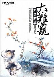咒灵萌妻太难宠 七猫小说软件截图1