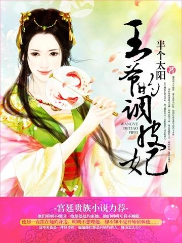 王爷的调皮妃 七猫小说软件截图1