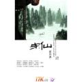 宋仙 七猫小说