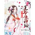 农门娇娘:王爷,来种田 七猫小说