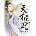 天才医妃 七猫小说