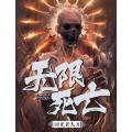 无限死亡 七猫小说