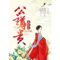 重生之公主尊贵 七猫小说