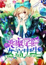 在恶魔学院当女高中生 七猫小说
