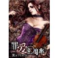 罪爱圆周率 七猫小说