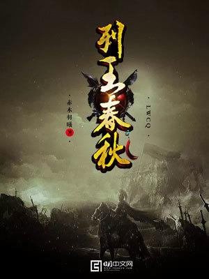 列王春秋 七猫小说软件截图1