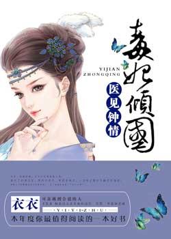 医见钟情:毒妃倾国 七猫小说软件截图1