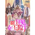 暗夜蔷薇:拜见!女王殿下 七猫小说