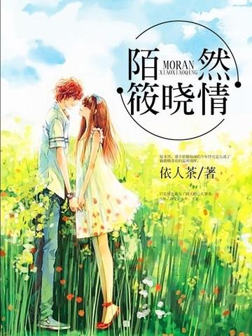 陌然筱晓情 七猫小说