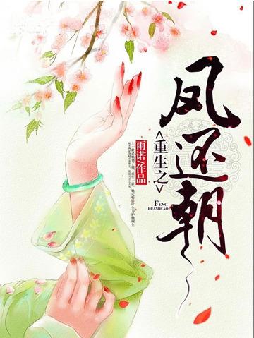 重生之凤还朝 七猫小说