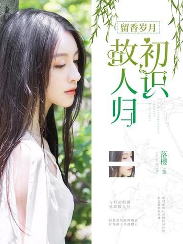 留香岁月:初识故人归 七猫小说